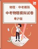 2021年沪粤版中考物理模拟试卷(含答案)