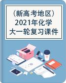 2021年(新高考地区)化学大一轮复习课件