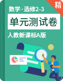 人教新课标A版数学选修2-3 单元测试卷(含答案)
