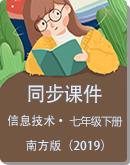 初中信息技术 南方版(2019) 七年级下册 同步课件