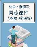2020-2021学年人教版高二化学选修3教学课件