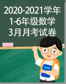 2020-2021学年第二学期1-6年级数学(3月)第一次月考试题(word+PDF版,无答案)