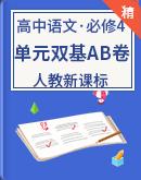 高中语文人教版(新课程标准)必修四 单元双基AB卷