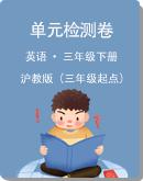 小学英语 沪教版(三年级起点)三年级下册 测试卷(含答案 听力材料及听力音频)