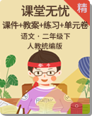 【课堂无忧】小学语文统编版二年级下册备课备考资源精选