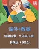 【高效备课】浙教版(2020)信息技术八年级下册 课件+教案