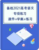 备战2021高考语文专项练习 课件+学案+练习