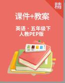 【高效备课】人教PEP版英语五年级下册原创课件+教案+素材