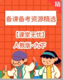 【课堂无忧】初中化学人教版九年级下册备课备考资源精选