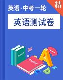 2020-2021学年度九年级下学期中考一轮复习英语测试卷(含答案 )