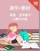 人教PEP版英语五年级下册精选同步课件+素材