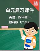 教科版广州四年级下册英语单元复习课件