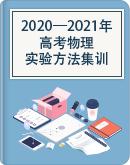 (通用版)2020—2021年高考物理实验方法 集训