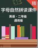 自然拼读小学低段二年级英文字母拼读课件(通用版)