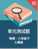 人教版初中物理 八年级下册 单元测试题(全解全析)