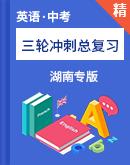 【湖南专版】中考英语专题第三轮冲刺总复习(含答案)