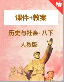 【课堂无忧】人教版(新课标)历史与社会八年级下册同步课件+教案