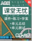 【课堂无忧】初中数学人教版8年级下册备课备考资源精选
