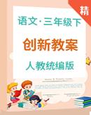 【2021年春季】统编版语文三年级下册 同步创新教案