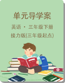 小学英语  接力版(三年级起点)  三年级下册 单元导学案(无答案)