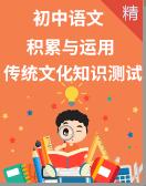 初中语文积累与运用 传统文化知识测试