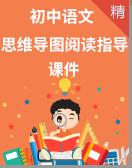 初中语文 思维导图阅读指导(记叙文) 课件