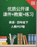 【高效备课】人教PEP版英语四年级下册优质公开课课件+教案+练习+素材