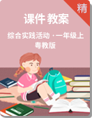 粤教版《综合实践活动》一年级上册 课件+教案