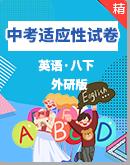 外研版八年级英语下册 名校精讲精练 模块培优检测题+期中+期末(学生版+教师版)