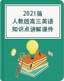 2021届人教版高三英语 知识点讲解课件