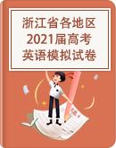 【浙江省】2021屆高考英語各地區模擬試卷匯總