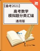 【备考2021】高考数学模拟题分类汇编(原卷+解析)