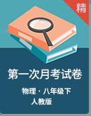 2020-2021学年物理八年级下册第一次月考试卷(含答案)(多版本)