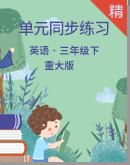 重庆大学版三年级下册英语同步练习(含答案)