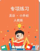 【人教版PEP】小升初英语专项复习讲与练(含答案)