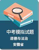 安徽省2021年中考道德与法治模拟试卷+权威预测模拟试卷