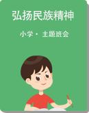 小学主题班会——弘扬民族精神 课件+教案