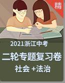 【浙江专版】2021中考《社会法治》二轮专题复习卷