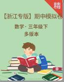 【浙江专版】2021年浙江省十一地市三年级下册期中考试模拟卷