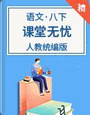 【课堂无忧】人教统编版语文八年级下册备课备考资源精选