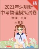 2021年深圳人教版新中考物理模拟试卷(含答案及解析)