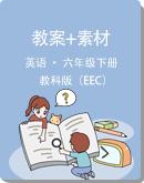 小学英语 教科版(EEC) 六年级下册 教案+练习(含答案)