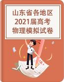 【新高考全国卷I 】山东省各地区2021届高考物理模拟试卷汇总