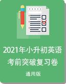 (通用版)2021年小升初英语考前突破复习卷