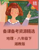 【课堂无忧】初中地理湘教版版八年级下册备课备考资源精选