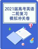 (统考版)2021届高考英语二轮复习——模拟冲关卷