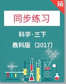 2021年科学教科版(2017)三年级下册同步练习+单元测试AB卷