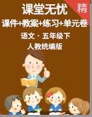【课堂无忧】小学语文统编版五年级下册备课备考资源精选