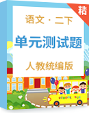 【2021年春季】统编版语文二年级下册 同步单元测试题(含答案)