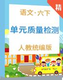 【2021年春季】统编版语文六年级下册 单元质量检测卷(含答案)